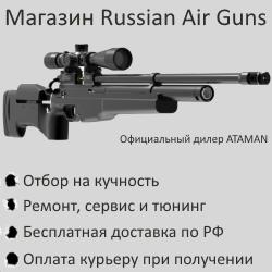 Russian Air Guns интернет-магазин