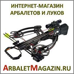 arbaletmagazin.ru