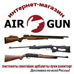 air-gun