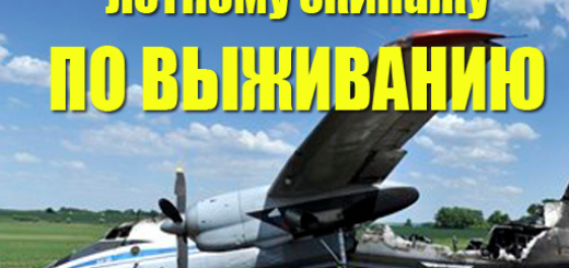 Памятка летному экипажу по выживанию ( ВВС МО СССР)