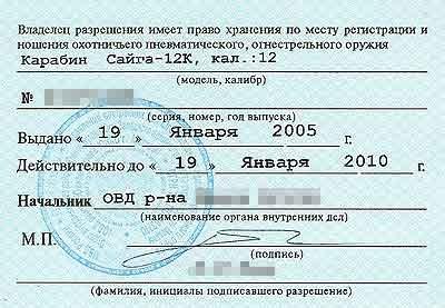 Лицензия на гладкоствольное оружие